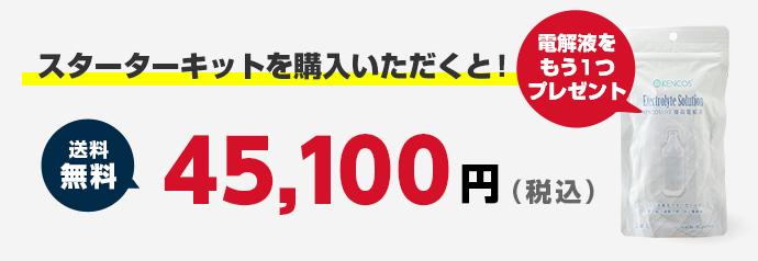 スターターキットを購入いただくと!43450円